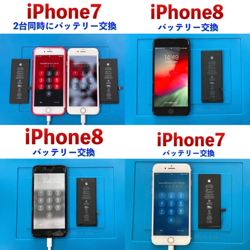 iPhone・iPadの修理項目