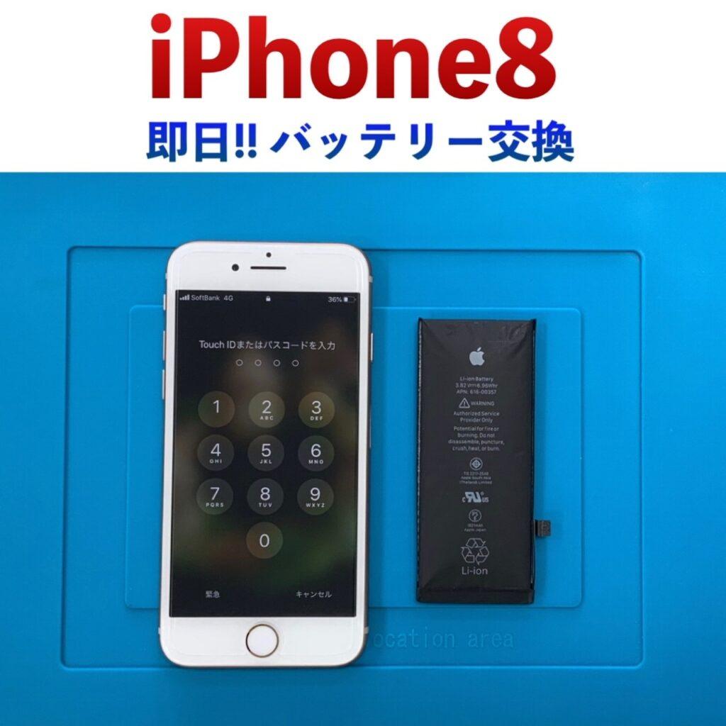 画像に alt 属性が指定されていません。ファイル名: iPhone8バッテリー交換-1024x1024.jpg