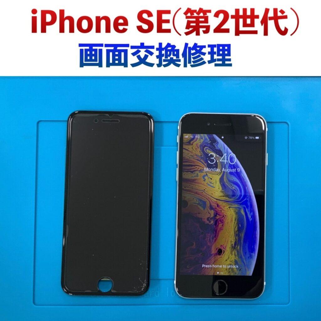 画像に alt 属性が指定されていません。ファイル名: iPhoneSE2画面交換修理-1024x1024.jpg