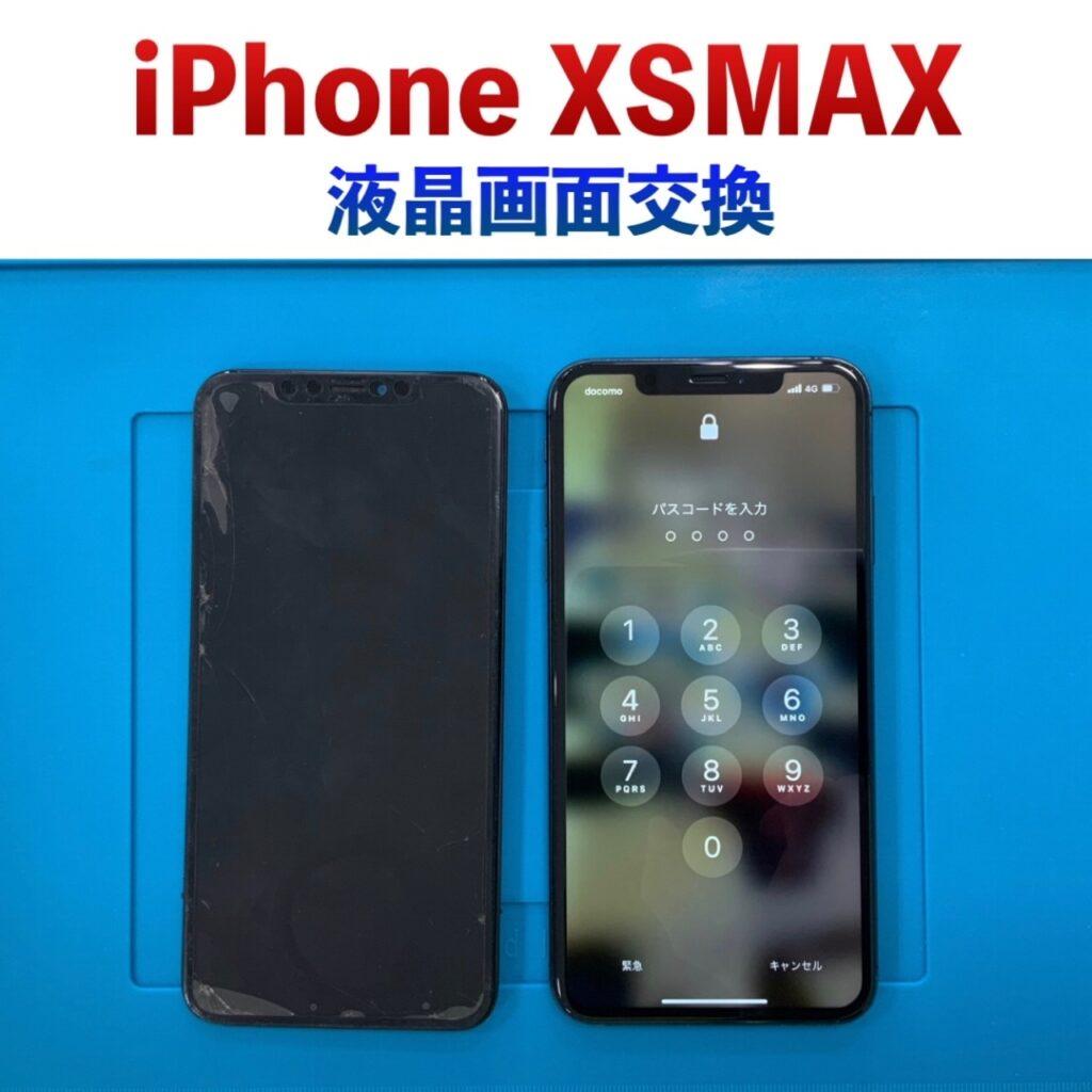 画像に alt 属性が指定されていません。ファイル名: iPhoneXSMAX修理-1024x1024.jpg